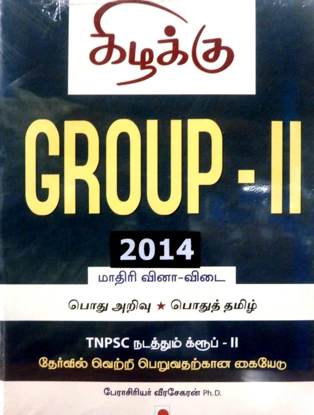 TNPSC II Group Kizhakku