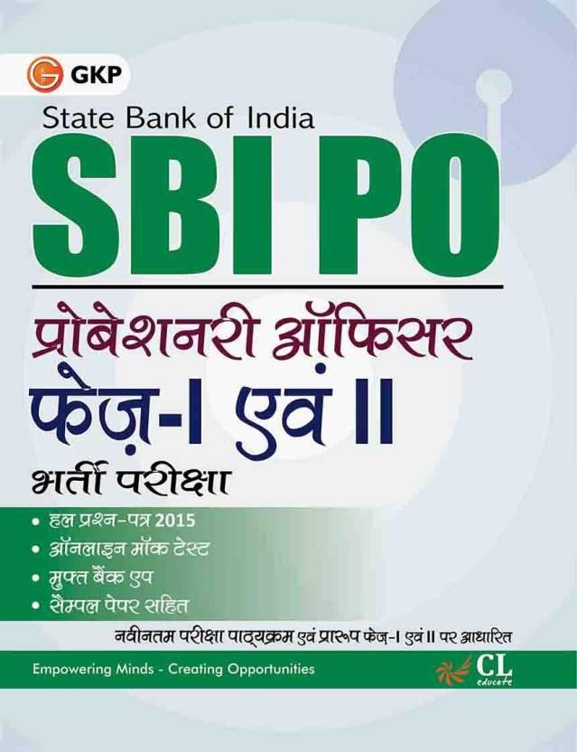 sbi po exam books in hindi free download