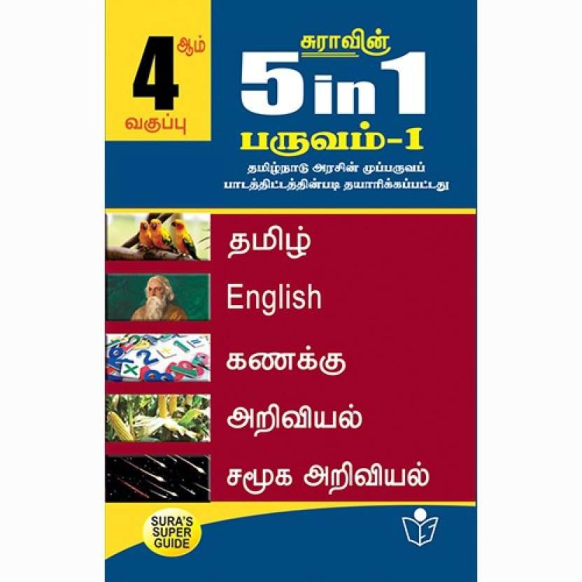 4th Standard Guide 5in1 Term 1 Tamil Medium Tamilnadu State