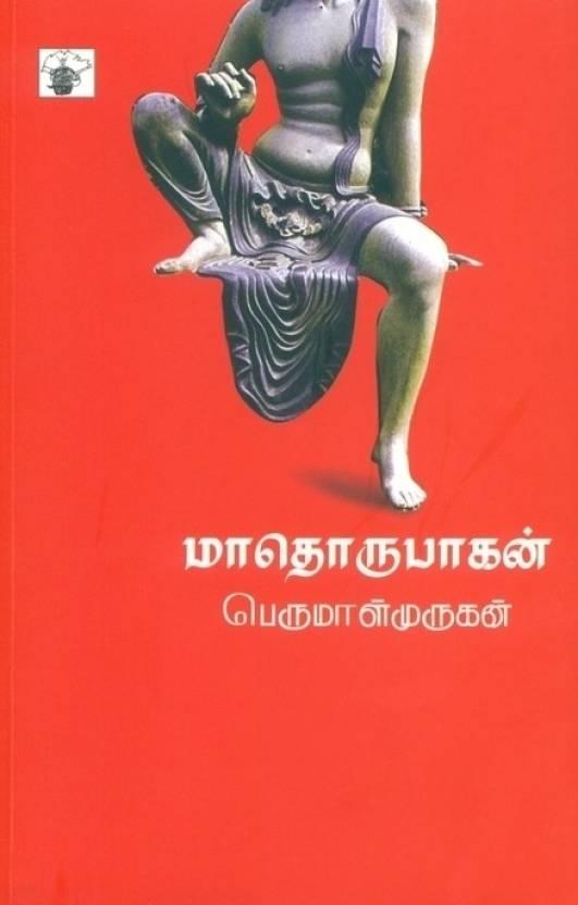 Maathorupagan by Perumalmurugan-Tamil-Kalachuvadu Publications-Paperback