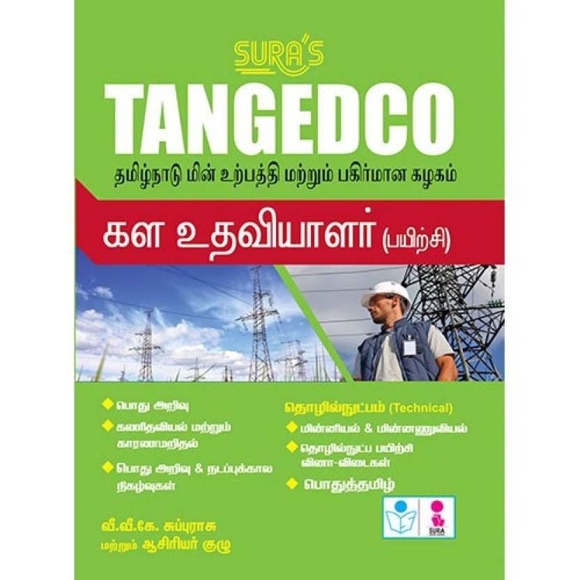 TNEB Tangedco Field Assistant Training Exam Book: Buy TNEB