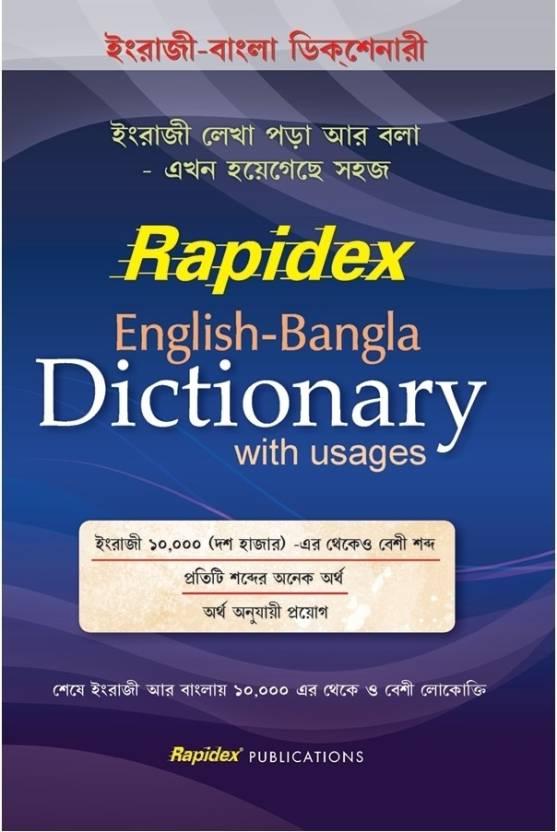 English - Bangla Dictionary with Usages: Buy English - Bangla