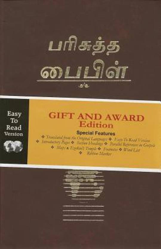 Tamil Holy Bible: Easy-To-Read Version Tamil Gift and Award Bible