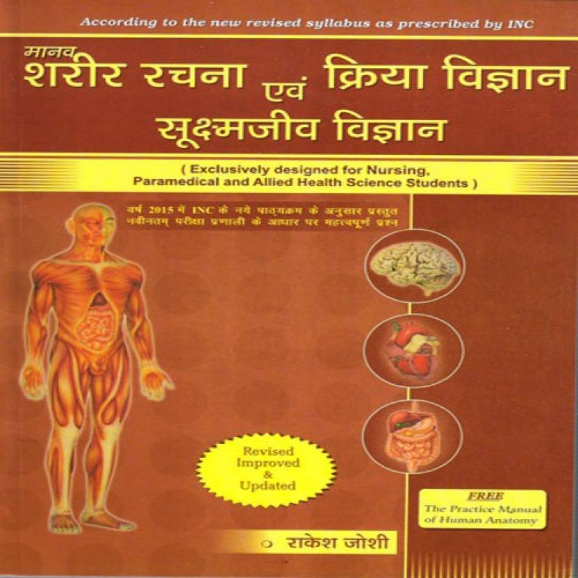 Human Anatomy and Physiology with Microbiology Textbook - Buy Human ...