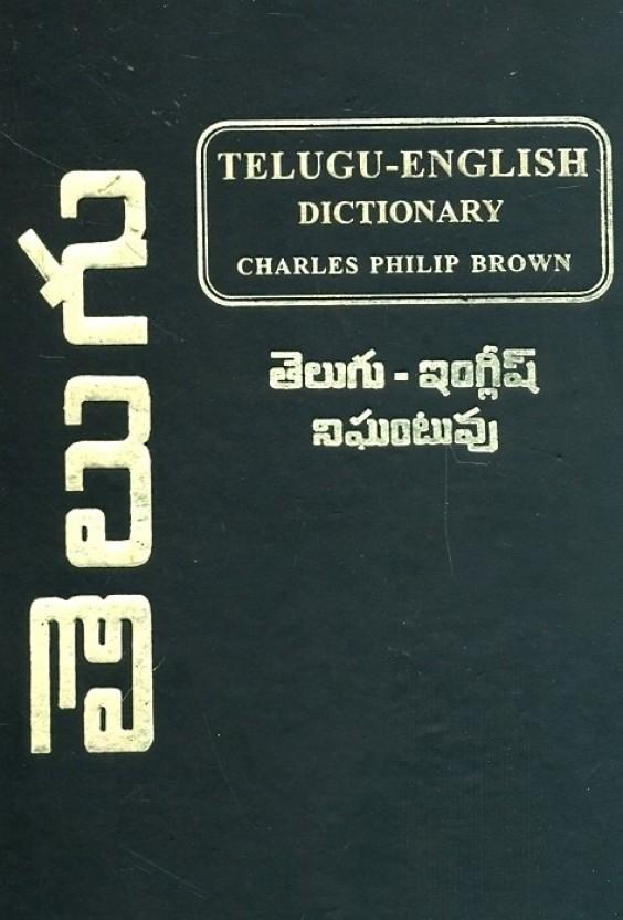 telugu hindi english dictionary free download pdf