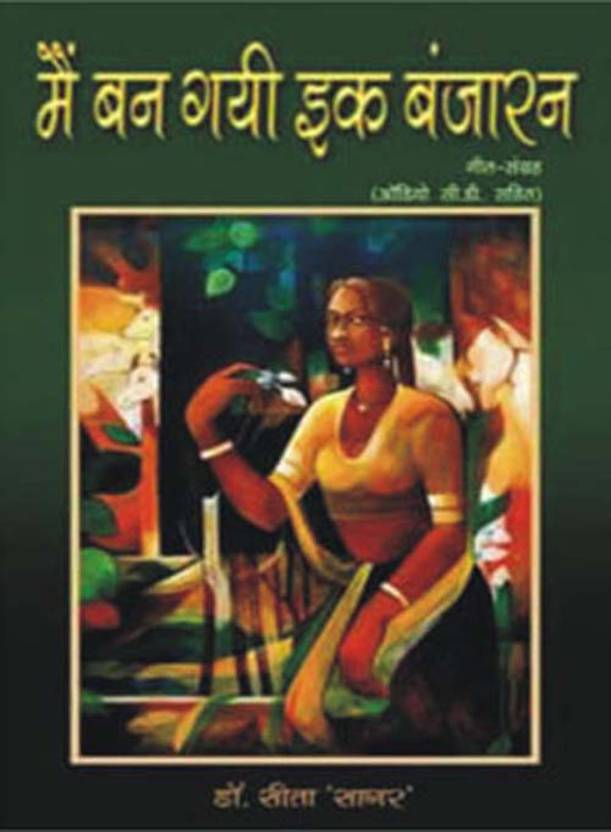 Main Ban Gayee Ek Banjaaran with Audio CD