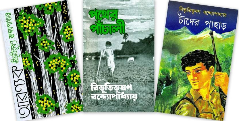 Aranyak, Pather Panchali, & Chander Pahar (Set of 3 Books)