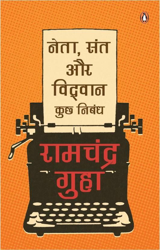 Neta Sant aur Vidwan - Kuch Nibandh