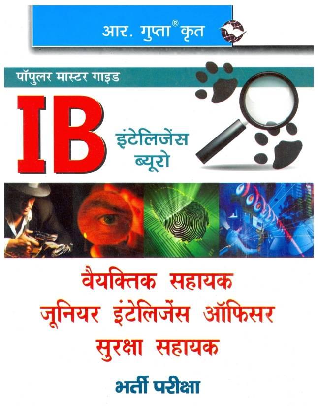 IBPA/JIO/ (Grade-II)/Security Assistant Exam Guide
