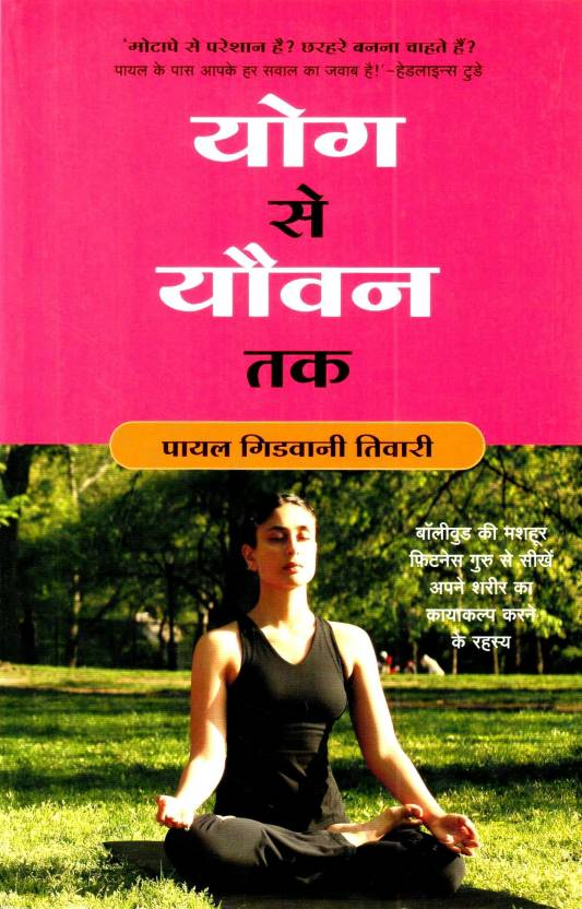 Yog Se Yovan Tak- Exclusively For Manjul Publishing
