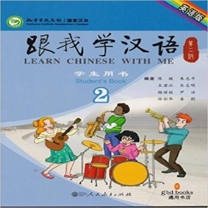 Me learn book 1 chinese with