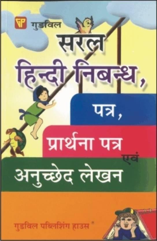 SARAL HINDI NIBANDH, PATRA, PRARTHNA PATRA AVAM ANUCHCHHED LEKHAN - G-443 01 Edition
