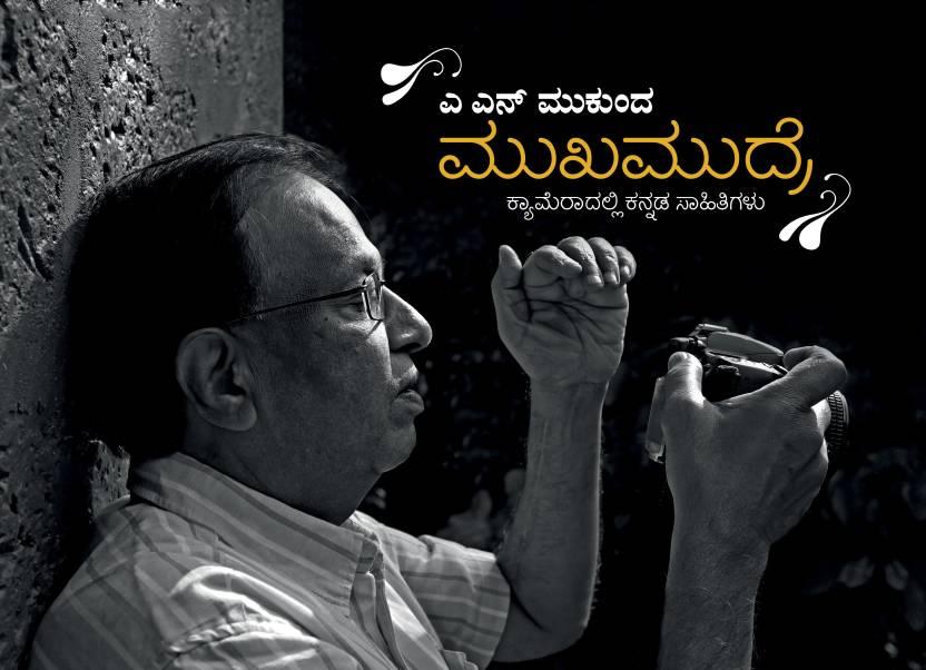 Mukha Mudre - Kyameradalli Kannada Saahitigalu
