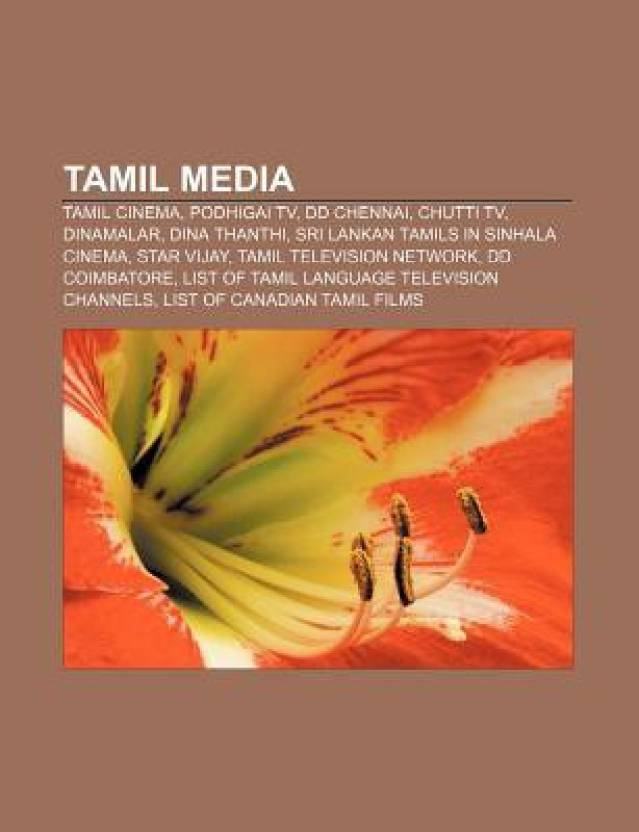 Tamil media: Tamil cinema, Podhigai TV, DD Chennai, Chutti