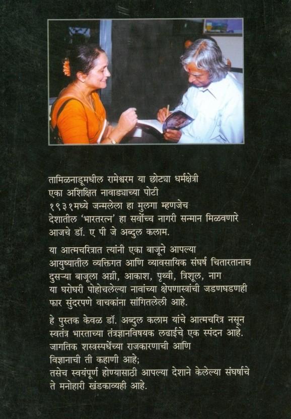 Agnipankh Book In Hindi Pdf