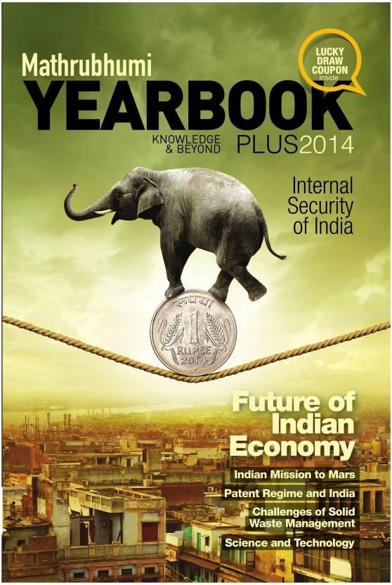 Mathrubhumi Yearbook Plus 2014 4th  Edition