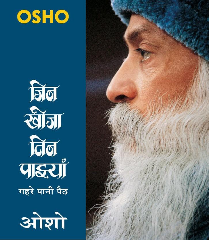 Osho Hindi Pdf