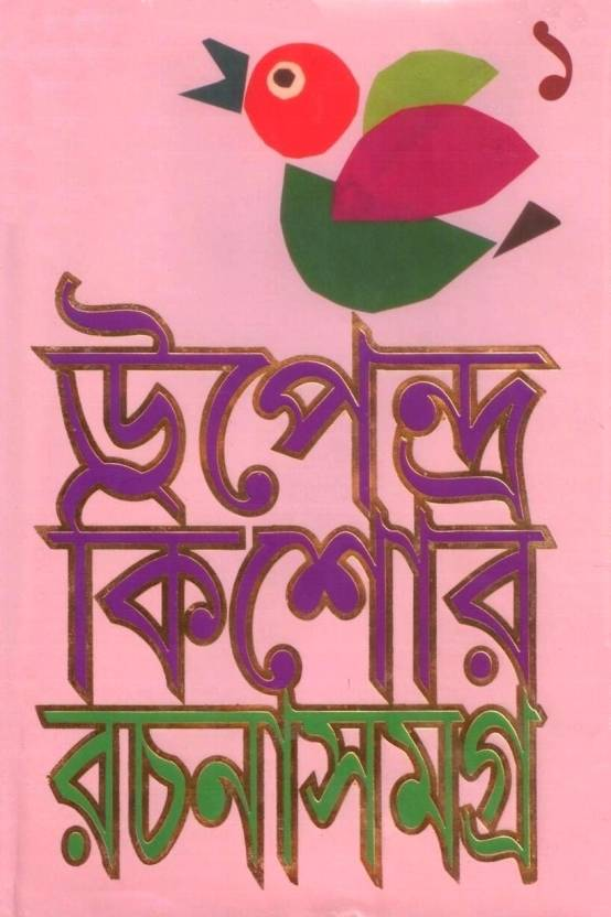 Upendrakishore Rachanasamagro (Volume - I)