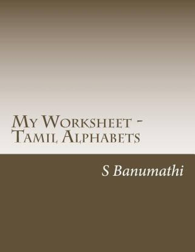 My Worksheet - Tamil Alphabets: Buy My Worksheet - Tamil Alphabets