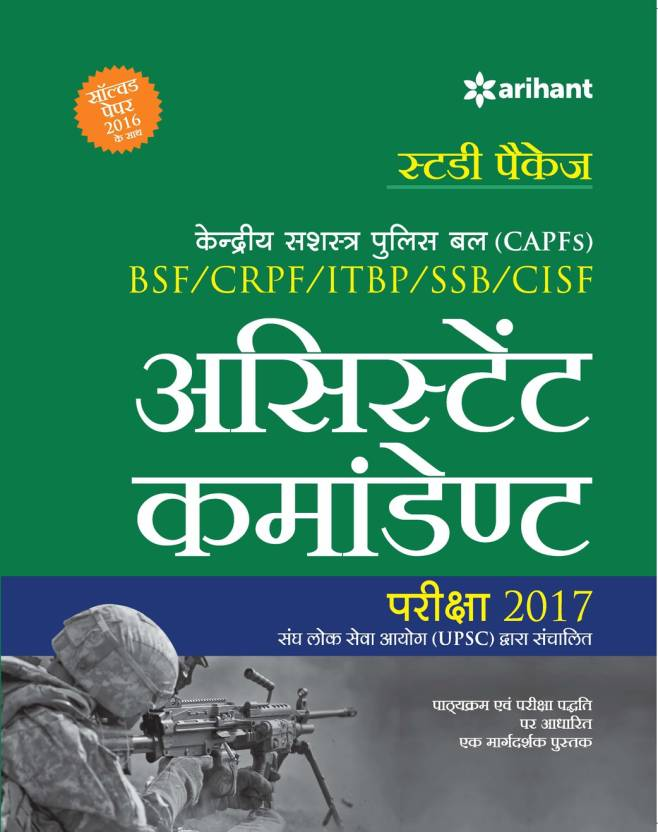 Books) UPSC Central Armed Police Forces (Assistant