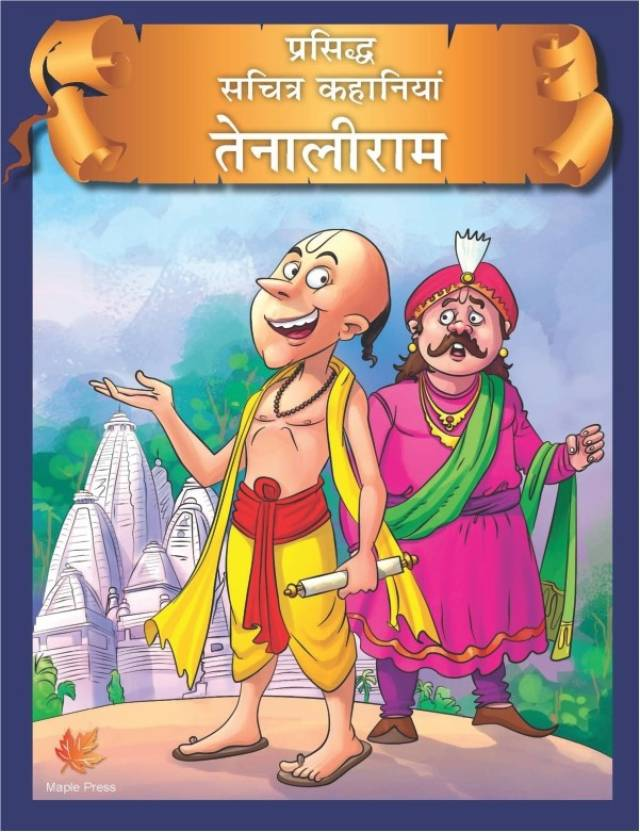 Famous Illustrated Tales Of Tenali Ramanhindi Buy Famous