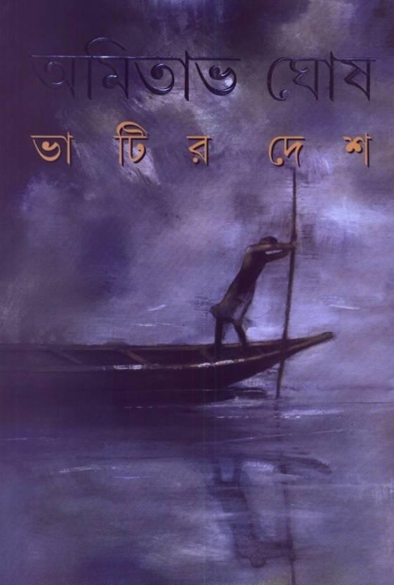 Bhatir Desh