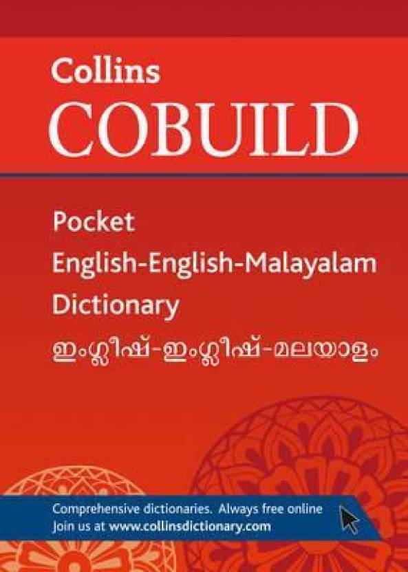 By Photo Congress || Malayalam English Dictionary Online Book