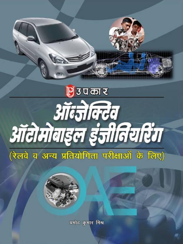Objective Automobile Engineering: Railway V Anya Pratiyogita Parikshao ke liye