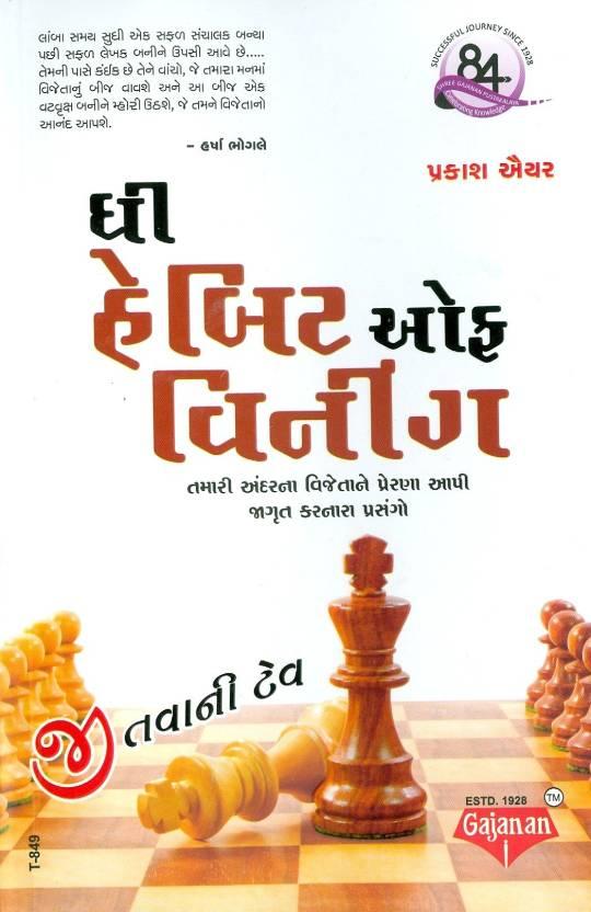 Habit Of Wining (Jitvani Tev)