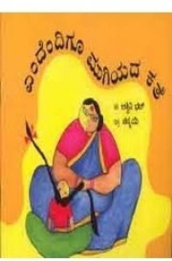 Endendigu mugiyuada kathe [The Neverending Story: In Kannada]
