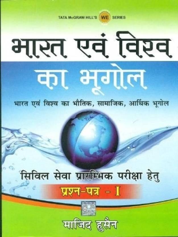 Bharat Evam Viswa Ka Bhugol : Civil Seva Prarambhik Pariksha Hetu (Prashan Patra - I) 1st  Edition