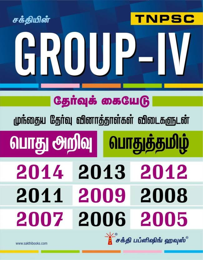 TNPSC Group IV General Studies & General Tamil Previous Year Examination Question and Answers