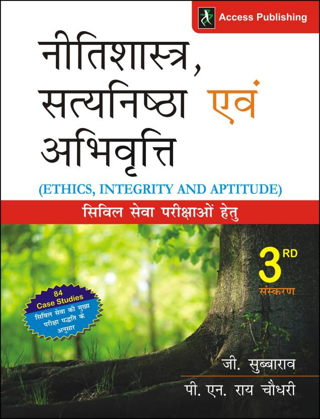 Neetishastra, Satyanishta Evam Abhivritti Civil Sewa Pariksha Hetu, 3rd Edition