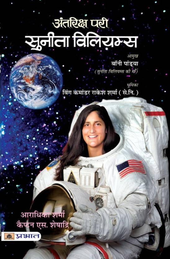 sunita williams in hindi