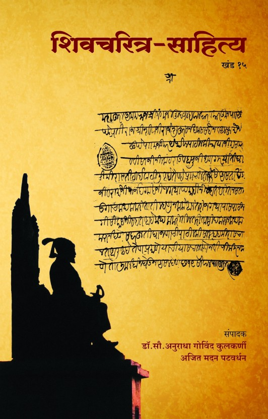 Shiv Charitra Book