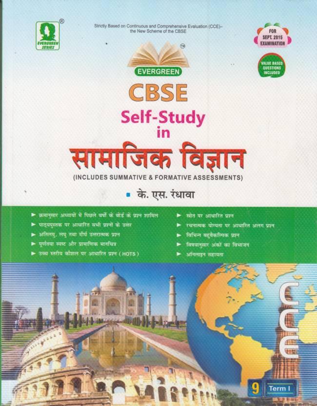 evergreen cbse self study social science class 10 pdf in hindi