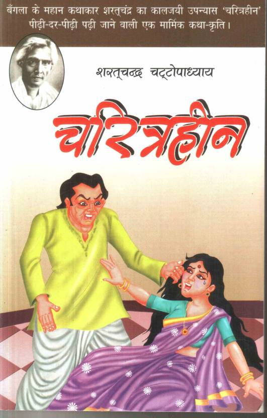 Charitraheen (in Hindi): Buy Charitraheen (in Hindi) by