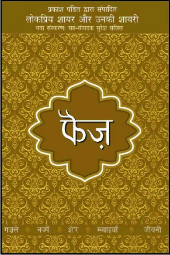 Faiz Ahmad Faiz, 1/e HB Rajpal & Sons Edition