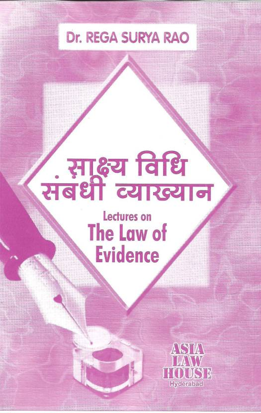 law of evidence in hindi