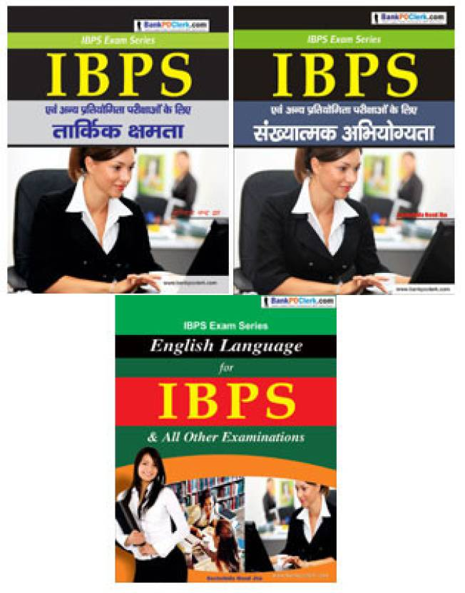 IBPS Section Wise Combo Series (Set of 3 Books)