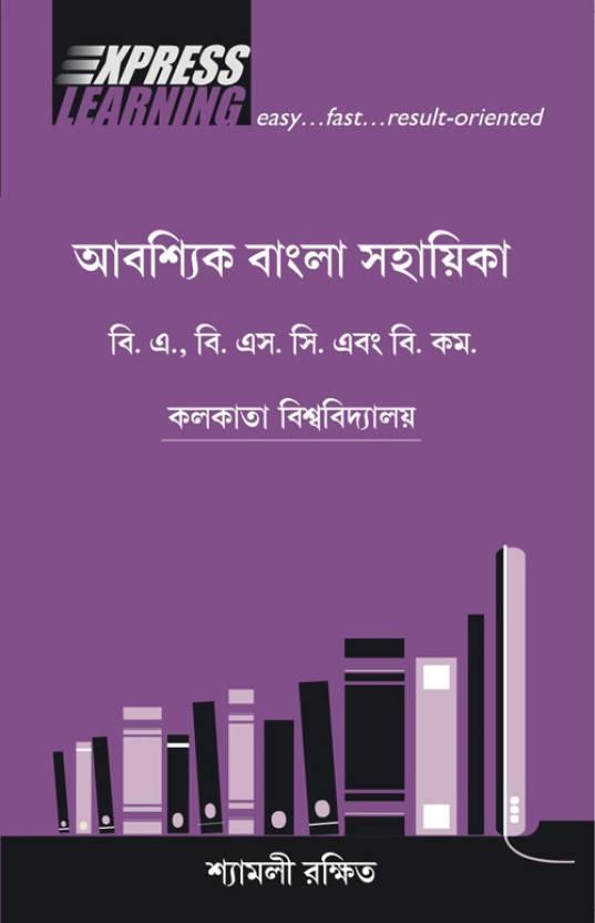 f369c866966 Abashyik Bangla Sahayika (Bengali Express Learning Book)   For Calcutta  University (Paperback