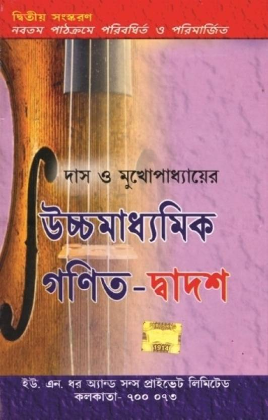 Uchcha Madhyamik Ganit - Dwadash