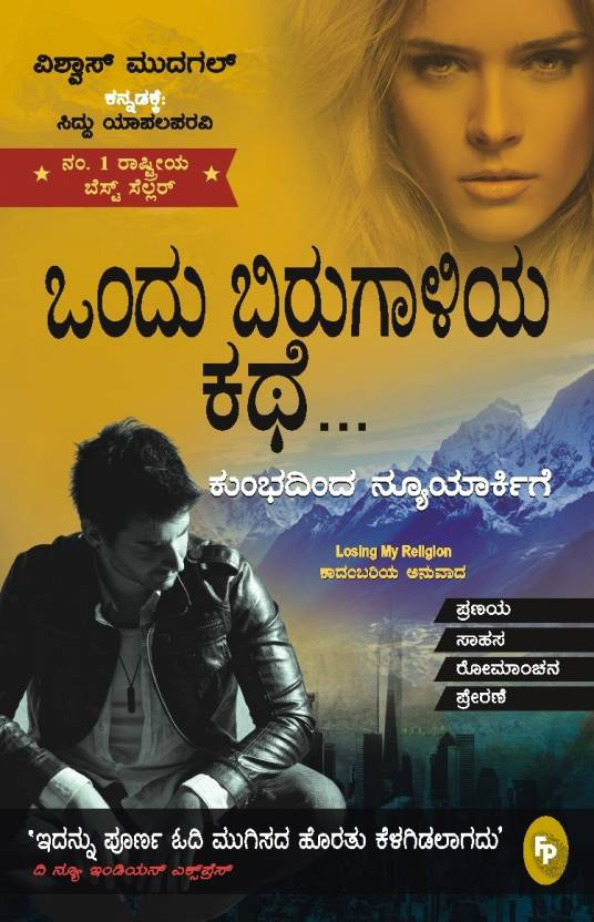 LOSING MY RELIGION (KANNADA)