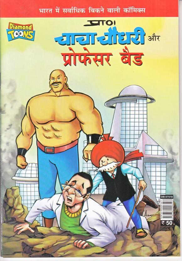 Chacha Chaudhary and Prof Bad: Buy Chacha Chaudhary and Prof Bad by