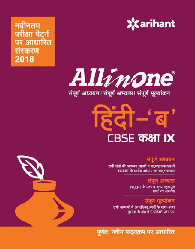 9th Class Hindi Book