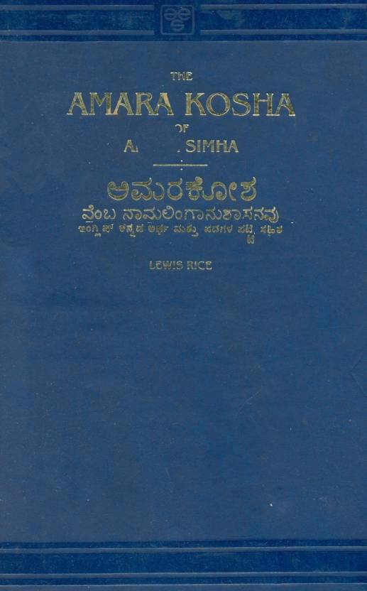 The Amara kosha of Amara Simha: With meanings in English and