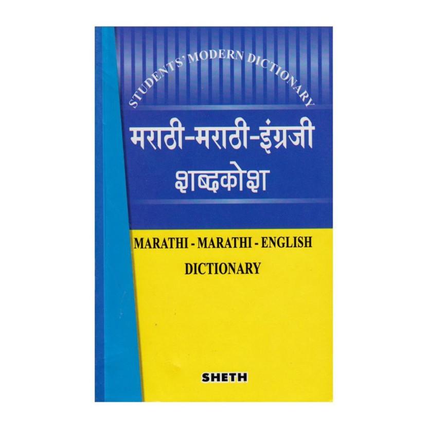 stroller meaning in marathi
