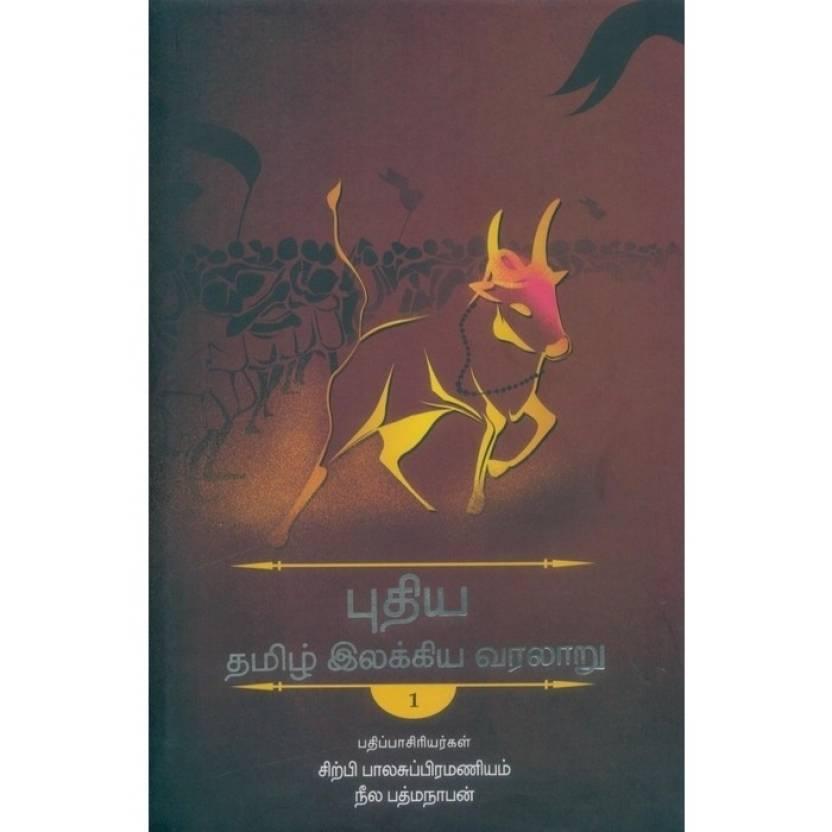 Puthiya Tamil Ilakkiya Varalaru (Vol I)