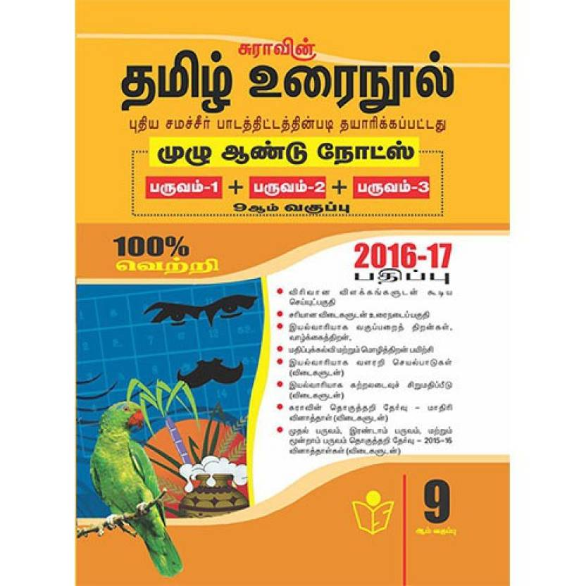 9th Std Tamil (New Equitable Syllabus Guide) Samacheer Kalvi Thittam