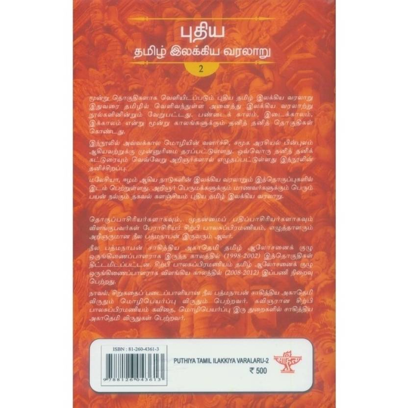 Puthiya Tamil Ilakkiya Varalaru (Vol II)